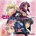 (アニメーション)/TVアニメ「ゼロの使い魔〜双月の騎士〜」サウンドトラック 【CD】
