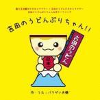 バクザン夫婦/吉田のうどんぶりちゃん!! 【CD】