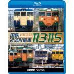 国鉄近郊形電車113系・115系 〜東日本篇/西日本篇〜 【Blu-ray】