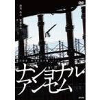 ナショナルアンセム 【DVD】