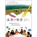 Yahoo!ハピネット・オンライン Yahoo!店未来の食卓 【DVD】