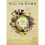死なない子供、荒川修作 【DVD】