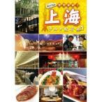 ふっくんの見所満載!上海グルメ紀行 vol.1 【DVD】