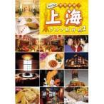 ふっくんの見所満載!上海グルメ紀行 vol.2 【DVD】