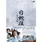 白蛇伝〜転生の妖魔 DVD-BOX 【DVD】