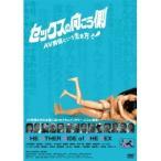 セックスの向こう側〜AV男優という生き方 【DVD】