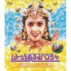 ムトゥ 踊るマハラジャ 【Blu-ray】