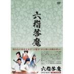 六指琴魔(ろくしことま) DVD-BOX 【DVD】