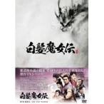 白髪魔女伝 DVD-BOX I 【DVD】