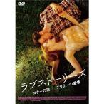 ラブストーリーズ 【DVD】