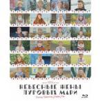 神聖なる一族24人の娘たち 【Blu-ray】