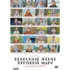 神聖なる一族24人の娘たち HDマスター 【DVD】