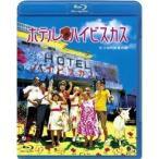 ホテル・ハイビスカス 【Blu-ray】