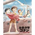 未来少年コナン Blu-rayメモリアルボックス 【Blu-ray】