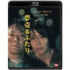 夢売るふたり 【Blu-ray】