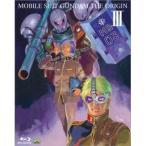 機動戦士ガンダム THE ORIGIN III 【Blu-ray】