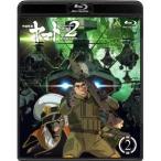 Blu-ray/宇宙戦艦ヤマト2202 愛の戦士たち 2