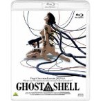 GHOST IN THE SHELL/攻殻機動隊 【Blu-ray】