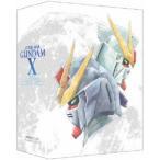 ≪初回仕様!≫ 機動新世紀ガンダムX Blu-rayメモリアルボックス (期間限定) 【Blu-ray】