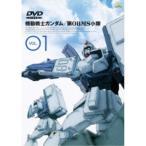 機動戦士ガンダム 第08MS小隊 1 【DVD】
