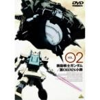 機動戦士ガンダム 第08MS小隊 2 【DVD】