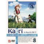 牧場の少女カトリ 8 【DVD】
