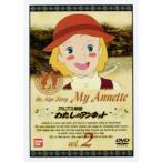 アルプス物語 わたしのアンネット 2 【DVD】