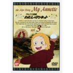 アルプス物語 わたしのアンネット 3 【DVD】