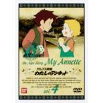 アルプス物語 わたしのアンネット 4 【DVD】