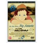 アルプス物語 わたしのアンネット 6 【DVD】