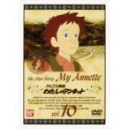 アルプス物語 わたしのアンネット 10 【DVD】