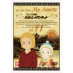 アルプス物語 わたしのアンネット 11 【DVD】