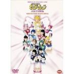 2004ウインタースペシャルミュージカル 美少女戦士セーラームーン 火球王妃降臨 【DVD】