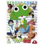 ケロロ軍曹 1 【DVD】