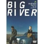 ビッグ・リバー BIG RIVER 【DVD】