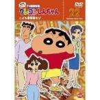 クレヨンしんちゃん TV版傑作選 第8期シリーズ 22  DVD