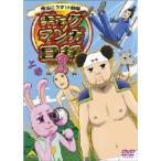 ギャグマンガ日和3 上巻 【DVD】