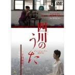 四川のうた 【DVD】