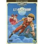 世界名作劇場・完結版 ピーターパンの冒険 【DVD】