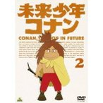 未来少年コナン 2  DVD