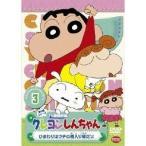 クレヨンしんちゃん TV版傑作選 第5期シリーズ 3 DVD BCBA-3888