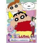 TV版傑作選 クレヨンしんちゃん 第5期シリーズ(7)実家に帰らせていただきますだゾ 【DVD】