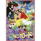 映画 クレヨンしんちゃん 嵐を呼ぶ栄光のヤキニクロード 【DVD】
