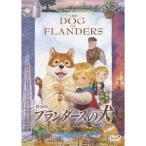 劇場版 フランダースの犬 【DVD】
