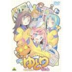 Yahoo!ハピネット・オンライン Yahoo!店ゆとりちゃん 【DVD】