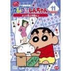 クレヨンしんちゃん TV版傑作選 2年目シリーズ 11 チコク防止作戦だゾ 【DVD】