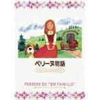 ペリーヌ物語 ファミリーセレクションDVDボックス 【DVD】