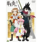 戦勇。 第1巻 【DVD】