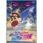 映画 クレヨンしんちゃん 超時空  嵐を呼ぶオラの花嫁  DVD