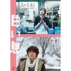 白い息 【DVD】